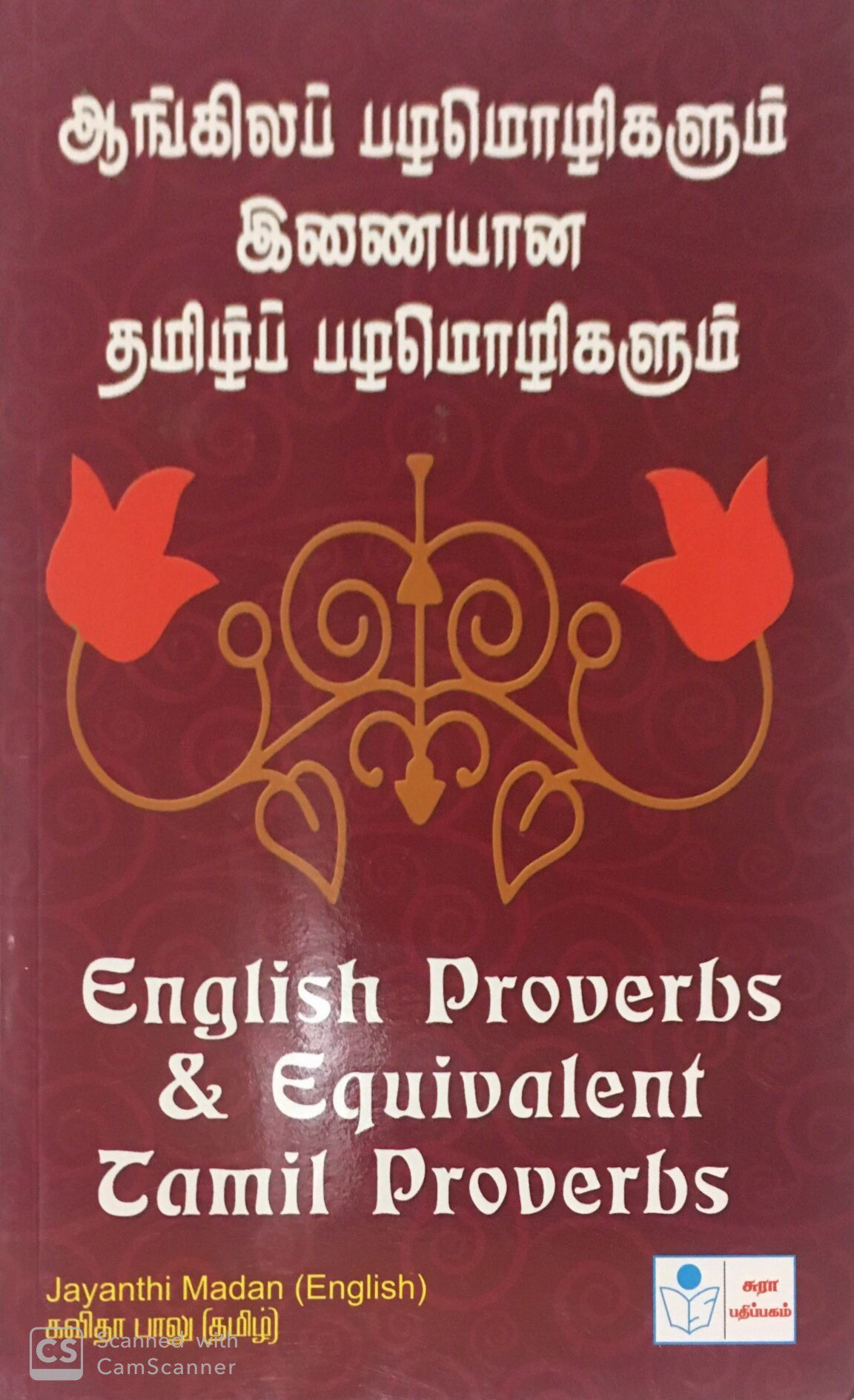 English and Equivalent Tamil Proverbs