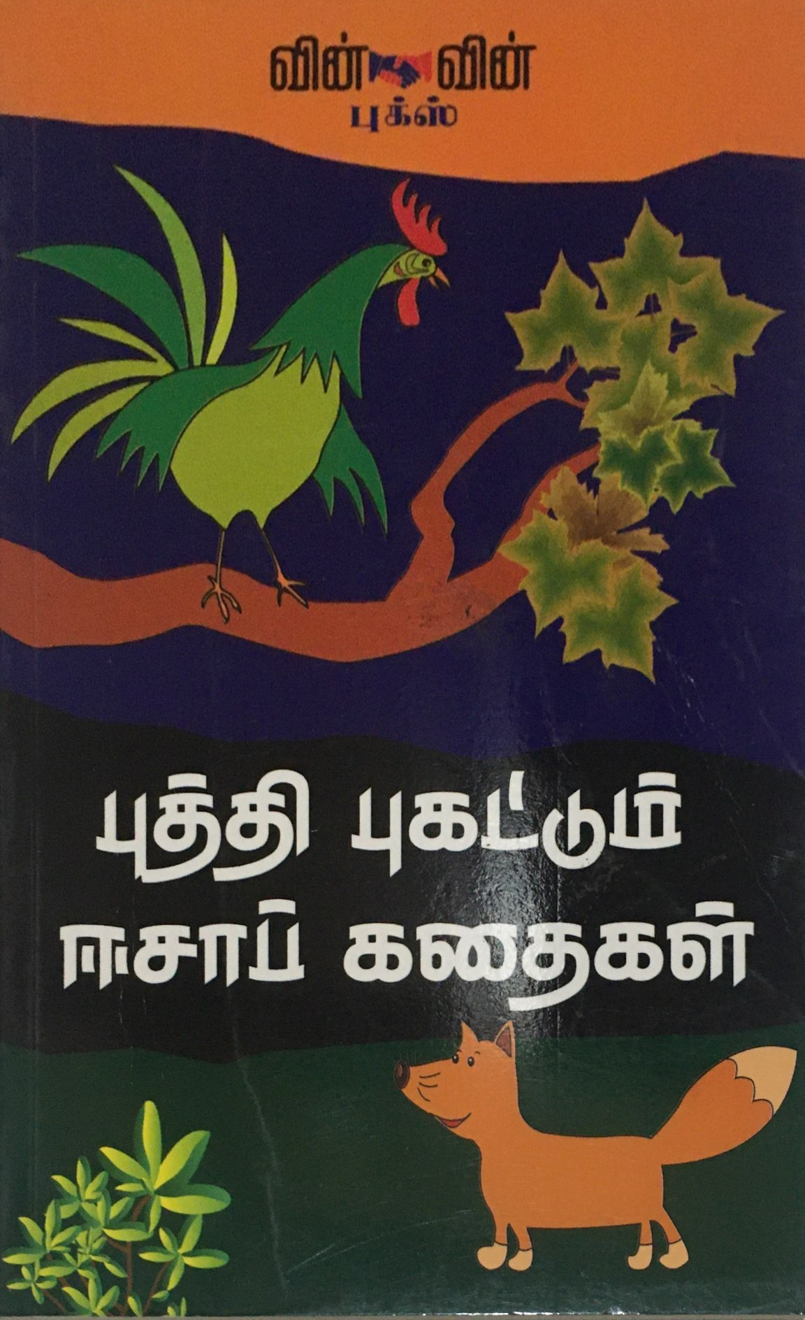 Puthi Pukattum Eshab by Win Win Books